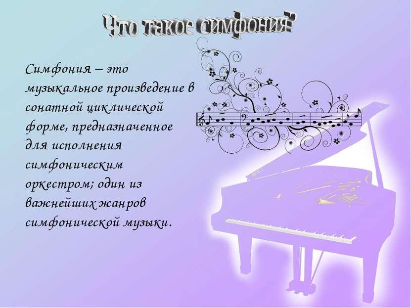Симфония – это музыкальное произведение в сонатной циклической форме, предназ...