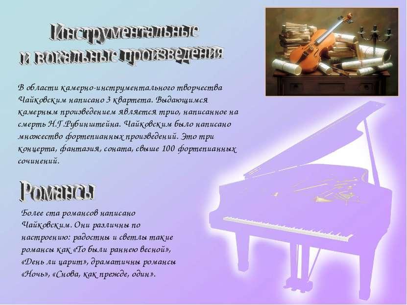 В области камерно-инструментального творчества Чайковским написано 3 квартета...