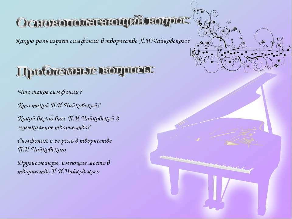 Какую роль играет симфония в творчестве П.И.Чайковского? Что такое симфония? ...