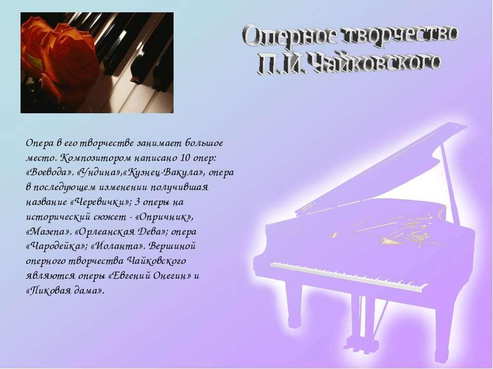Опера в его творчестве занимает большое место. Композитором написано 10 опер:...