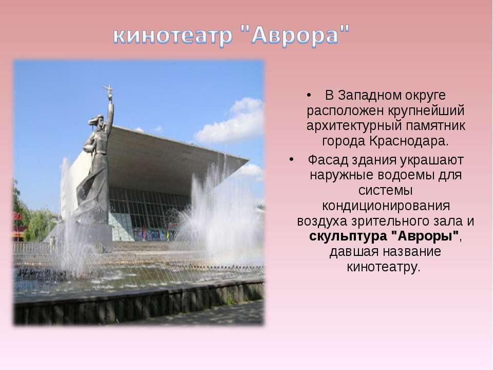 В Западном округе расположен крупнейший архитектурный памятник города Краснод...