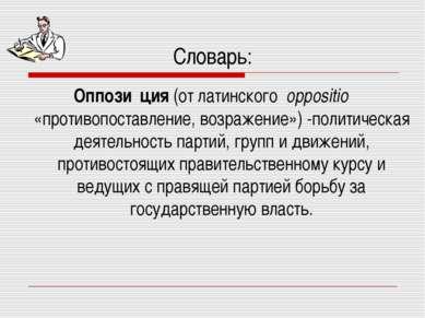 Словарь: Оппози ция (от латинского oppositio «противопоставление, возражение...