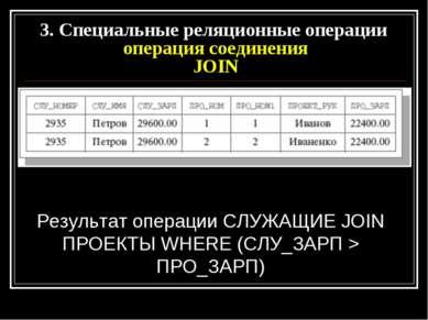 Результат операции СЛУЖАЩИЕ JOIN ПРОЕКТЫ WHERE (СЛУ_ЗАРП > ПРО_ЗАРП) 3. Специ...