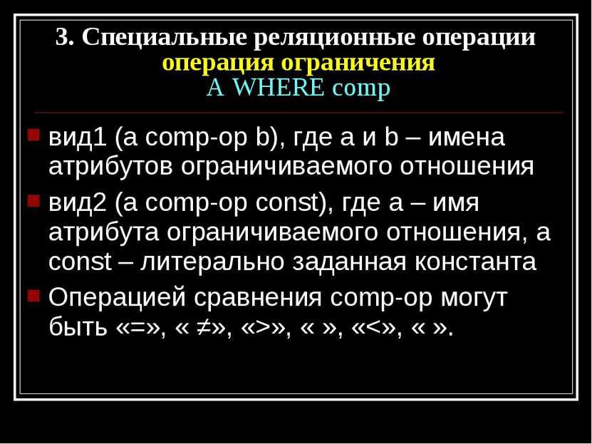 вид1 (a comp-op b), где а и b – имена атрибутов ограничиваемого отношения вид...