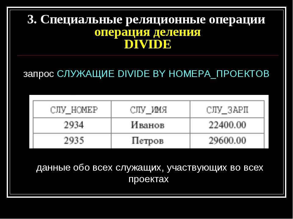 3. Специальные реляционные операции операция деления DIVIDE запрос СЛУЖАЩИЕ D...