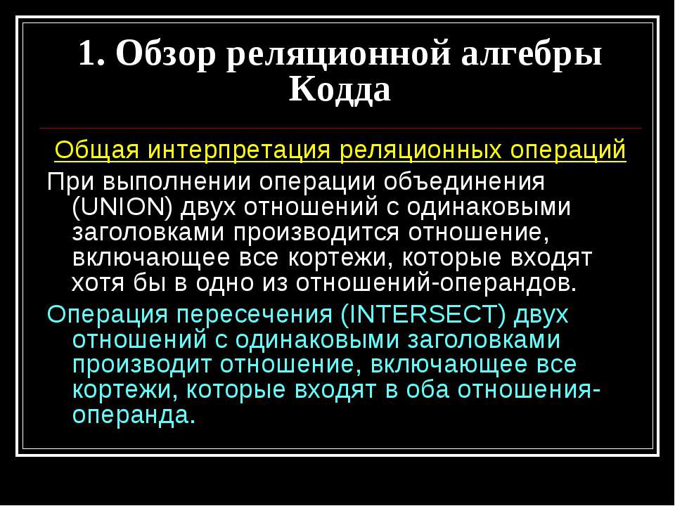 Общая интерпретация реляционных операций При выполнении операции объединения ...