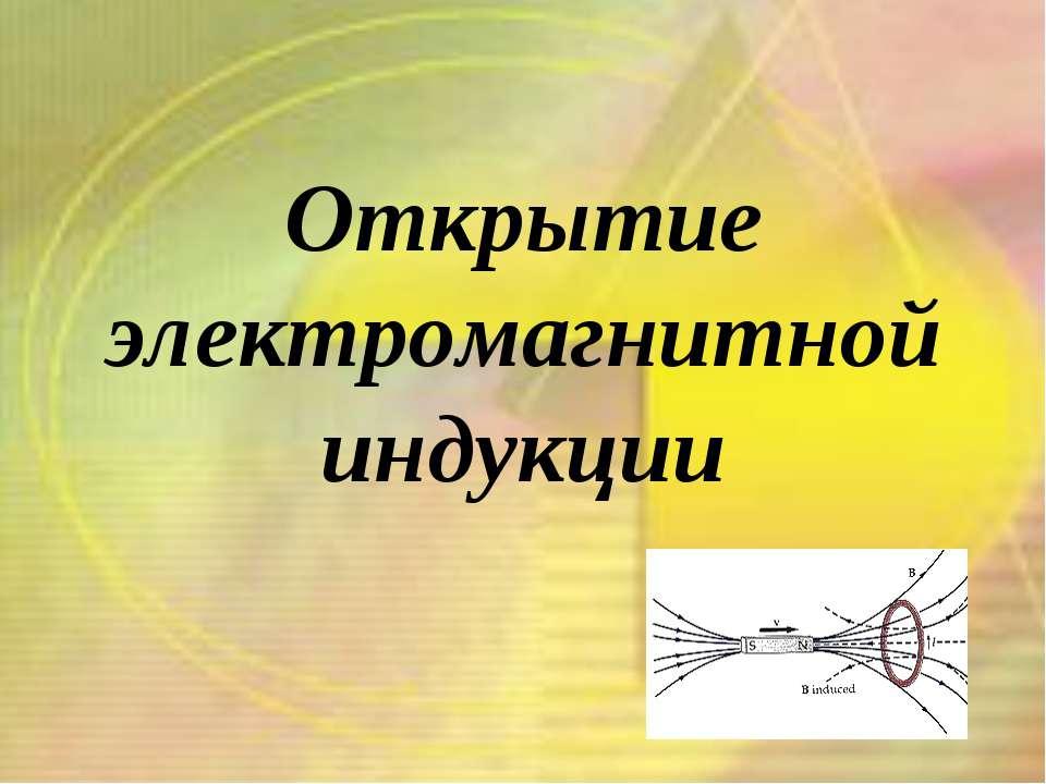 Открытие электромагнитной индукции