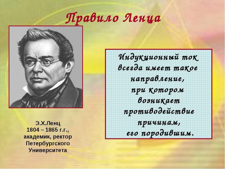 Правило Ленца Э.Х.Ленц 1804 – 1865 г.г., академик, ректор Петербургского Унив...
