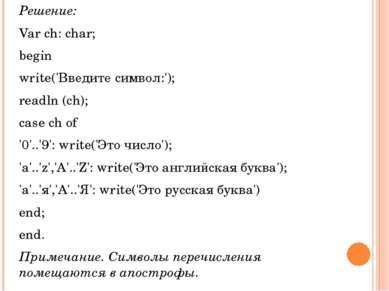 Решение: Var ch: char; begin write('Введите символ:'); readln (ch); case ch o...