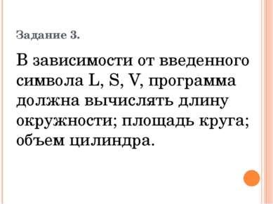Задание 3. В зависимости от введенного символа L, S, V, пpoграмма должна вычи...