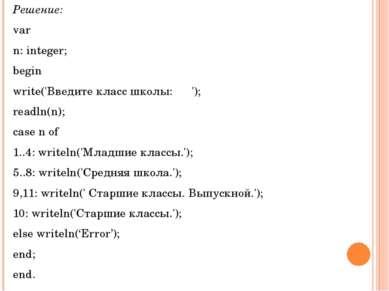 Решение: var n: integer; begin write('Введите класс школы: '); readln(n); cas...
