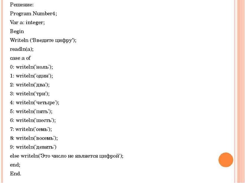 Решение: Program Number4; Var a: integer; Begin Writeln ('Введите цифру'); re...