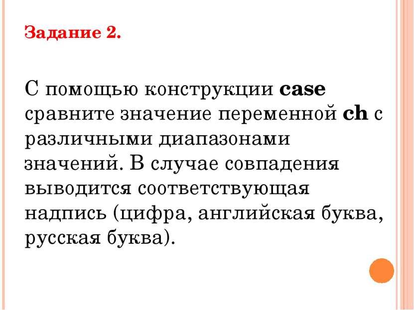Задание 2. С помощью конструкции case сравните значение переменной ch с разли...