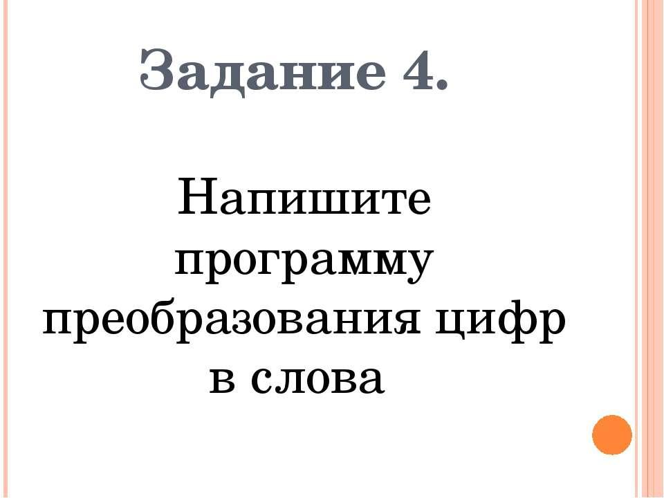 Задание 4. Напишите программу преобразования цифр в слова
