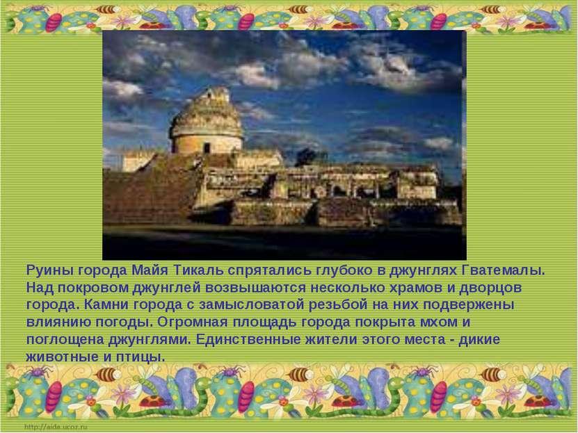 Руины города Майя Тикаль спрятались глубоко в джунглях Гватемалы. Над покрово...
