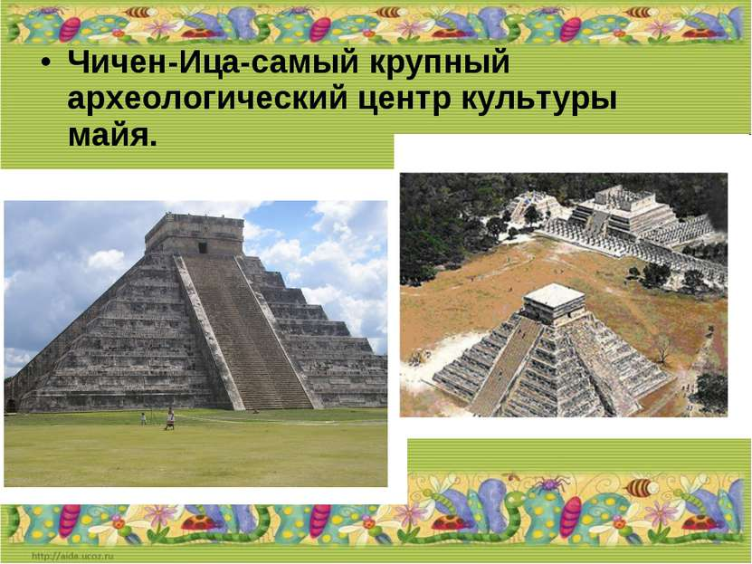Чичен-Ица-самый крупный археологический центр культуры майя.