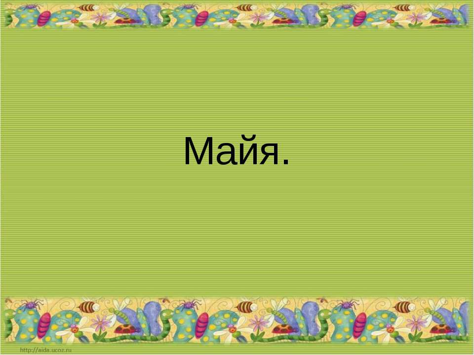 Майя.