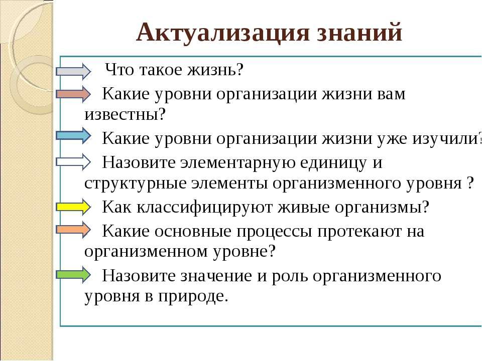Актуализация знаний Что такое жизнь? Какие уровни организации жизни вам извес...