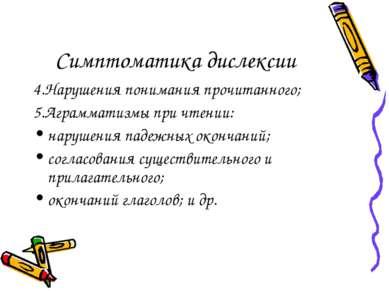 Симптоматика дислексии 4.Нарушения понимания прочитанного; 5.Аграмматизмы при...