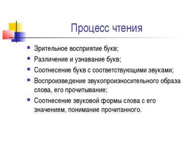 Процесс чтения Зрительное восприятие букв; Различение и узнавание букв; Соотн...