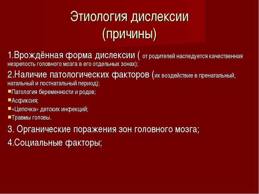 Этиология дислексии (причины) 1.Врождённая форма дислексии ( от родителей нас...