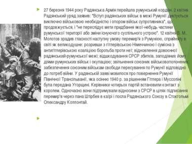 27 березня 1944 року Радянська Армія перейшла румунський кордон. 2 квітня Рад...