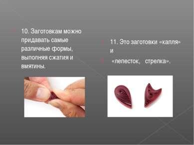 10. Заготовкам можно придавать самые различные формы, выполняя сжатия и вмяти...