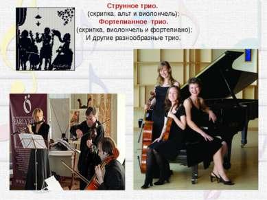 Струнное трио. (скрипка, альт и виолончель); Фортепианное трио. (скрипка, ви...