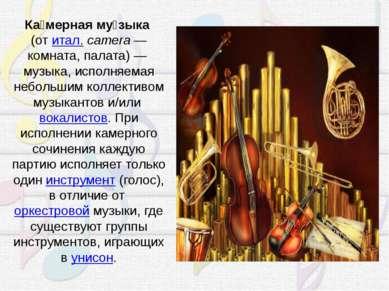 Ка мерная му зыка (отитал.camera— комната, палата)— музыка, исполняемая ...