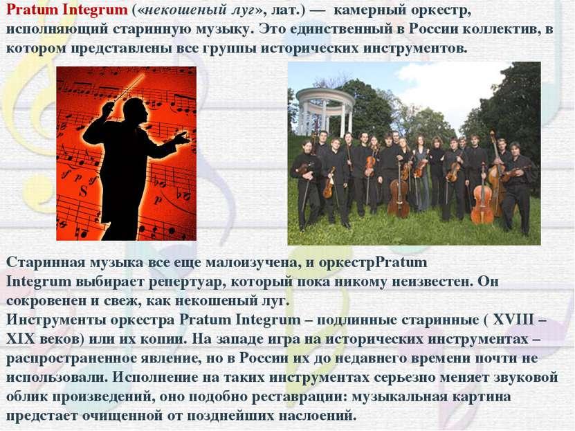 Pratum Integrum(«некошеный луг», лат.) — камерный оркестр, исполняющий стари...