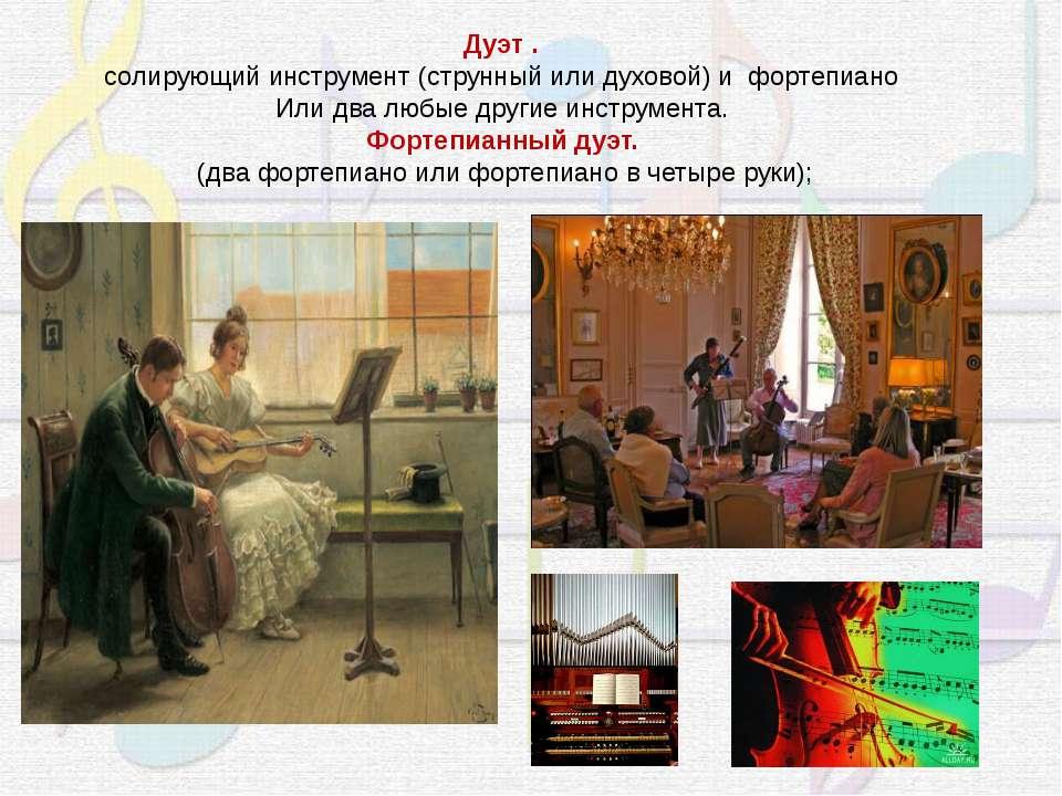 Дуэт . солирующий инструмент (струнный или духовой) и фортепиано Или два люб...