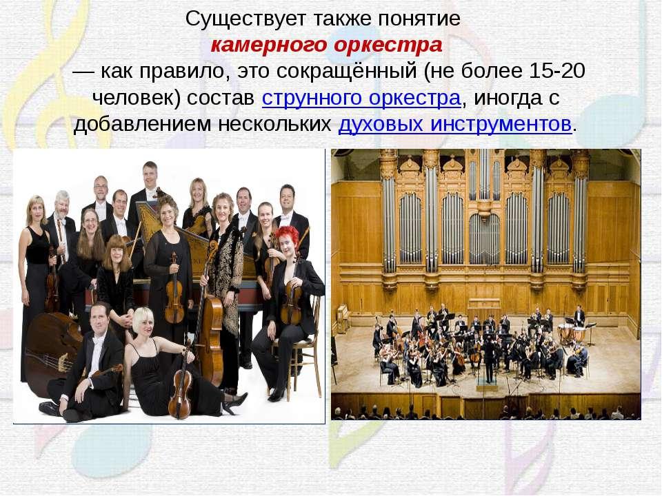 Существует также понятие камерного оркестра — как правило, это сокращённый ...