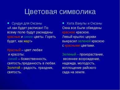Цветовая символика Сундук для Оксаны «А как будет расписан! По всему полю буд...