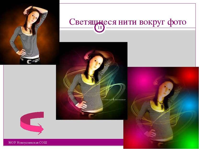 Светящиеся нити вокруг фото МОУ Новоуспенская СОШ * МОУ Новоуспенская СОШ