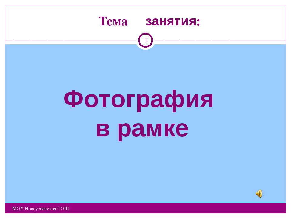 Тема занятия: МОУ Новоуспенская СОШ Фотография в рамке * МОУ Новоуспенская СОШ