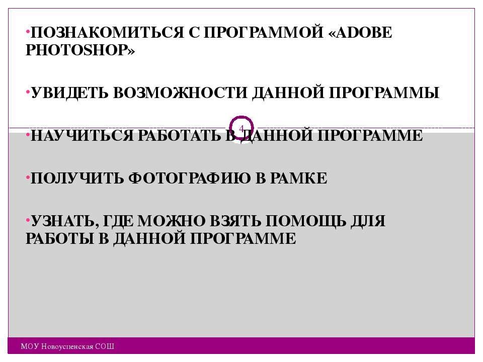 ПОЗНАКОМИТЬСЯ С ПРОГРАММОЙ «ADOBE PHOTOSHOP» УВИДЕТЬ ВОЗМОЖНОСТИ ДАННОЙ ПРОГР...