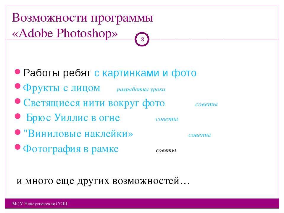 Возможности программы «Adobe Photoshop» Работы ребят с картинками и фото Фрук...