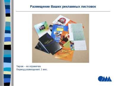 Размещение Ваших рекламных листовок Тираж – не ограничен Период размещения: 1...