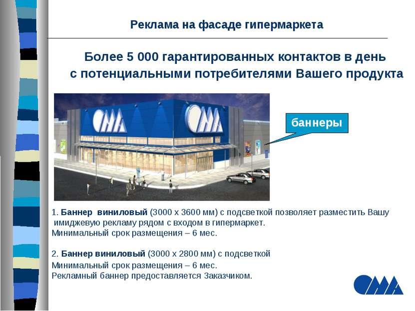 Реклама на фасаде гипермаркета Более 5 000 гарантированных контактов в день с...