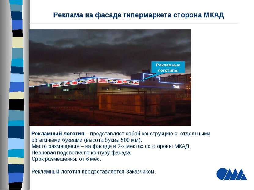 Реклама на фасаде гипермаркета сторона МКАД Рекламный логотип – представляет ...