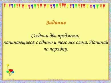 * http://aida.ucoz.ru * Задание Соедини два предмета, начинающиеся с одного и...