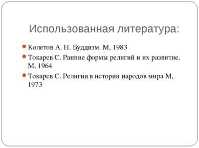 Использованная литература: Колетов А. Н. Буддизм. М, 1983 Токарев С. Ранние ф...