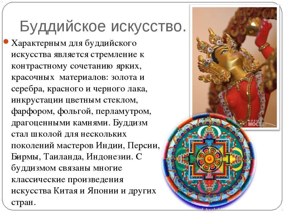 Буддийское искусство. Характерным для буддийского искусства является стремлен...