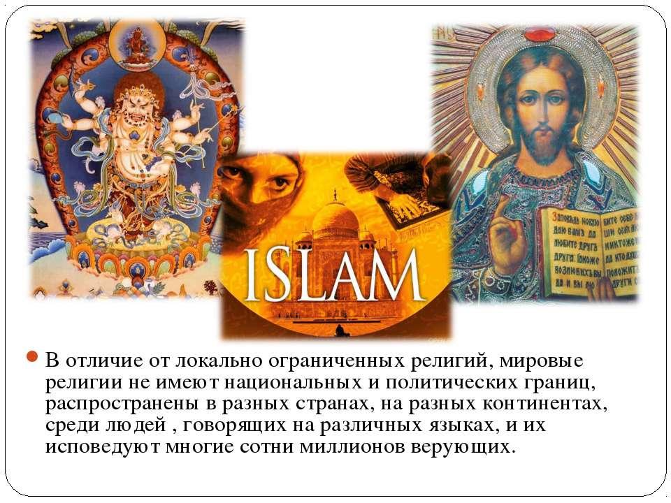 В отличие от локально ограниченных религий, мировые религии не имеют национал...