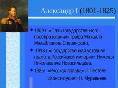 Александр I (1801-1825) 1809 г. «План государственного преобразования» графа ...