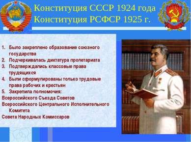 Конституция СССР 1924 года Конституция РСФСР 1925 г. Было закреплено образова...