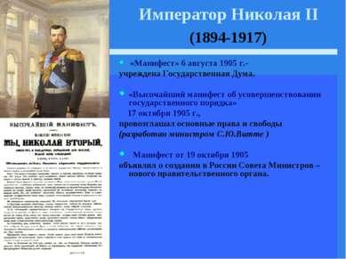 Император Николая II (1894-1917) «Манифест» 6 августа 1905 г.- учреждена Госу...