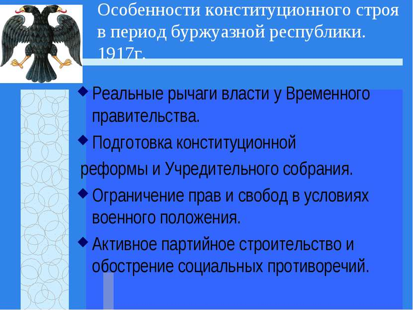 Особенности конституционного строя в период буржуазной республики. 1917г. Реа...