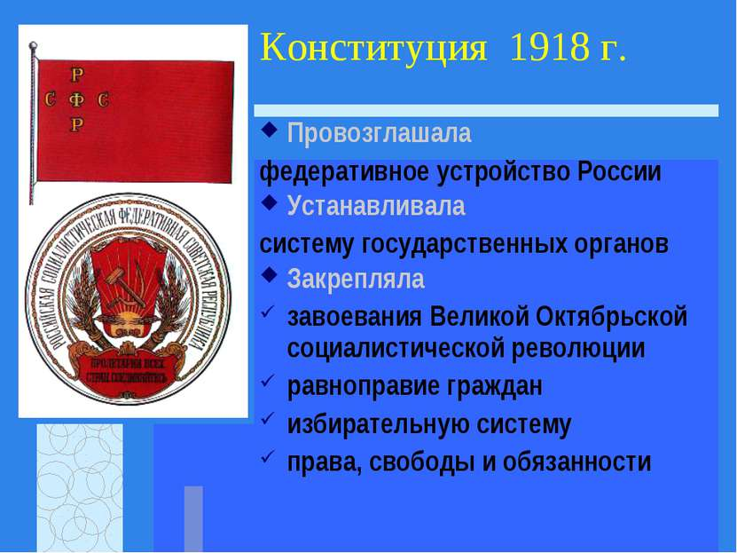 Конституция 1918 г. Провозглашала федеративное устройство России Устанавливал...