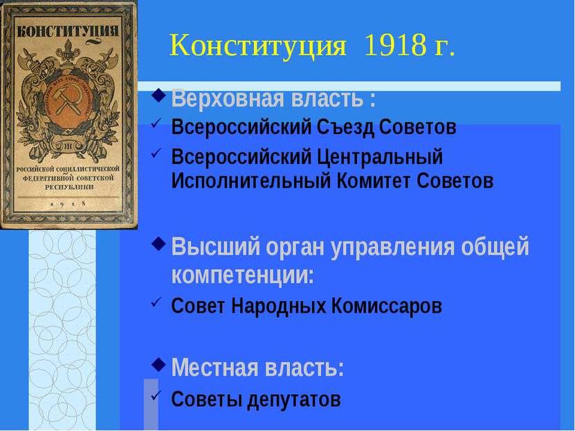 Конституция 1918 г. Верховная власть : Всероссийский Съезд Советов Всероссийс...